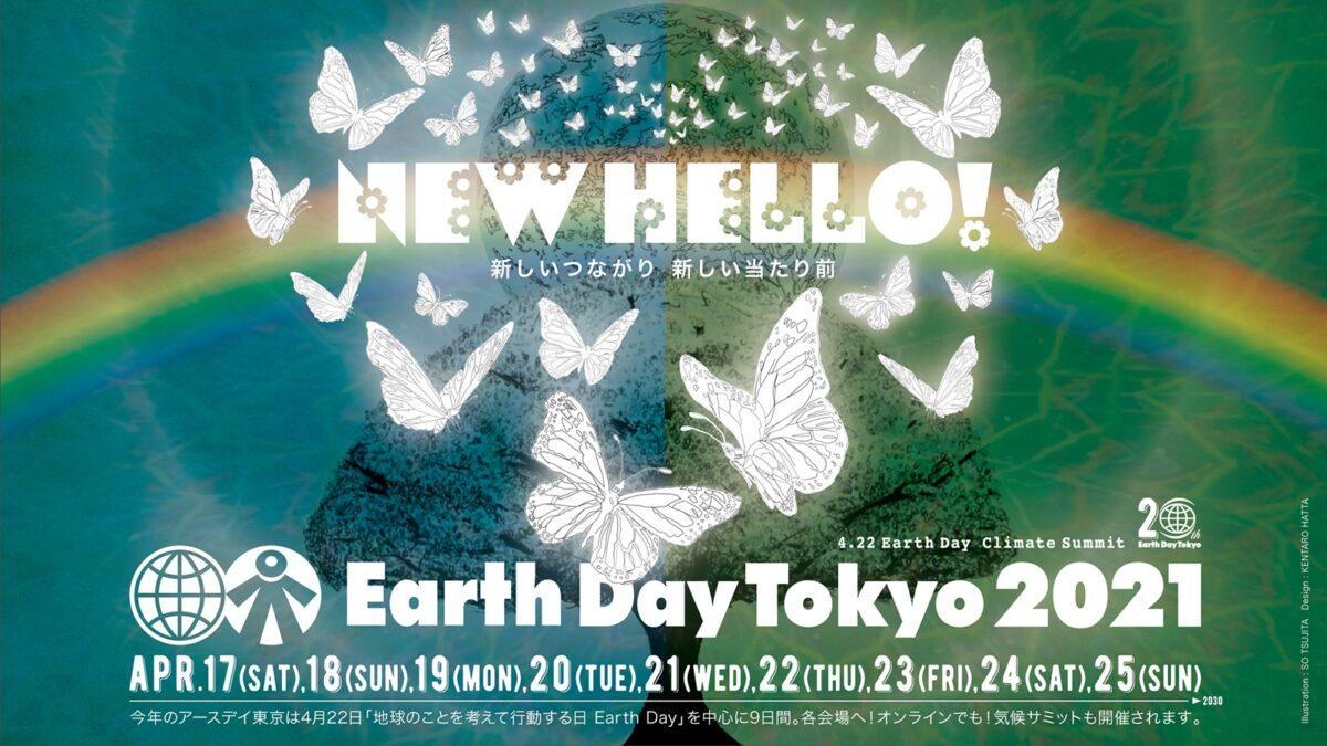 2021年4月17日(土)~ アースデイ東京2021@代々木公園&宮下公園&オンライン