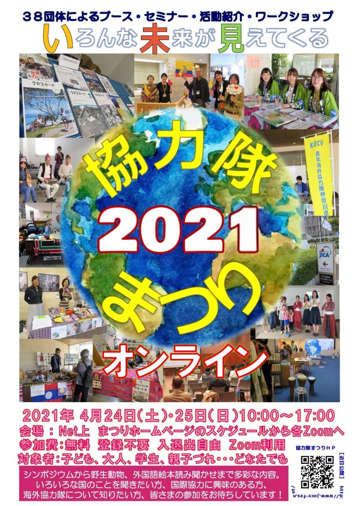 2021年4月24日(土)~ 協力隊まつり2021オンライン