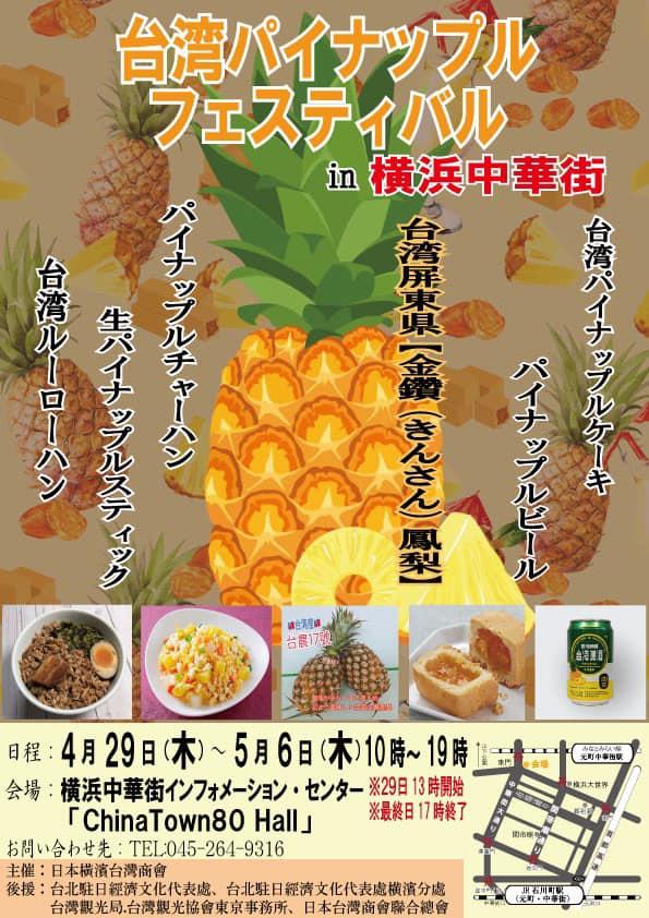 2021年4月29日(木)~ 台湾パイナップル フェスティバル in 横浜中華街