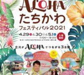 2021年4月29日(木祝)~ ALOHAたちかわフェスティバル2021@グリーンスプリングス