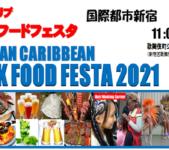 2021年5月1日(土)~アフリカン・アメリカン・カリブゴールデンウィークフードフェスタ2021@歌舞伎町シネシティ広場