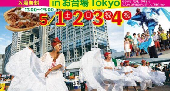 2021年5月1日(土)~4日(火祝) ラテン・フェスティバル2021 in お台場 Tokyo