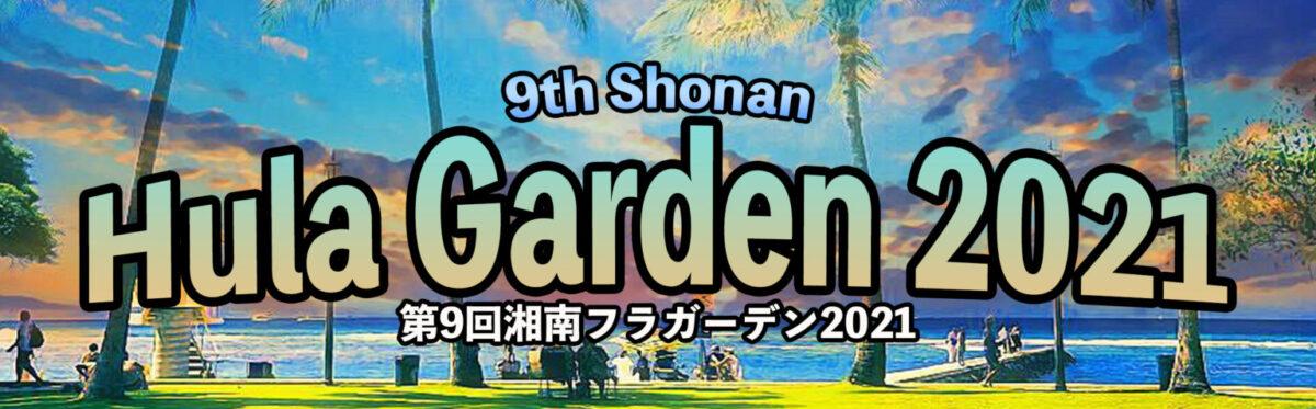 2021年5月2日(日) 第9回湘南フラガーデン2021@湘南海岸公園