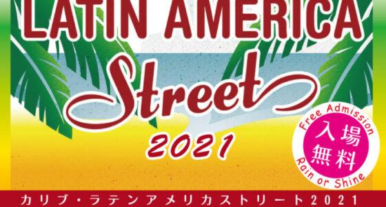 2021年5月8日(土)~ カリブ・ラテンアメリカストリート2021@錦糸公園