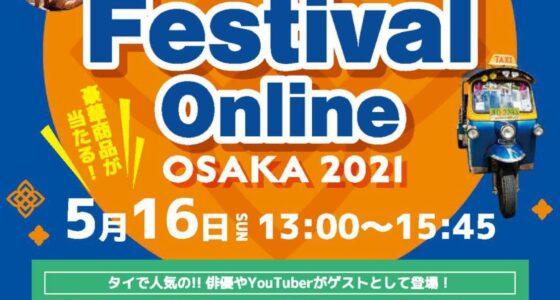 2021年5月16日(日) タイフェス大阪@オンライン