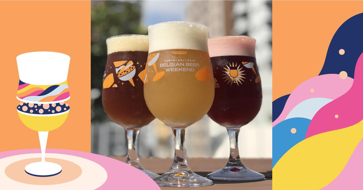 【中止】2021年5月20日(木)〜 ベルギービールウィークエンド横浜@山下公園