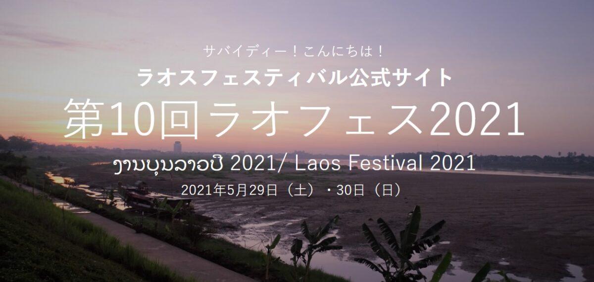 【延期】2021年5月29日(土)~ ラオスフェスティバル2021@代々木公園
