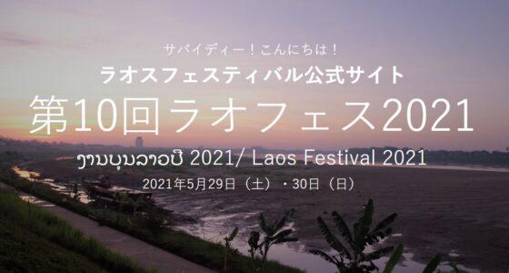 2021年5月29日(土)~ ラオスフェスティバル2021@代々木公園
