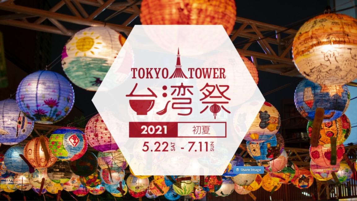 2021年5月22日(金)~ 東京タワー台湾祭2021 初夏