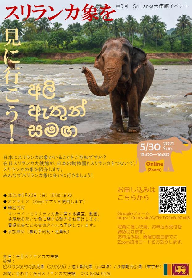 2021年5月30日(日) スリランカ大使館主催オンラインイベント「スリランカ象を見に行こう!」