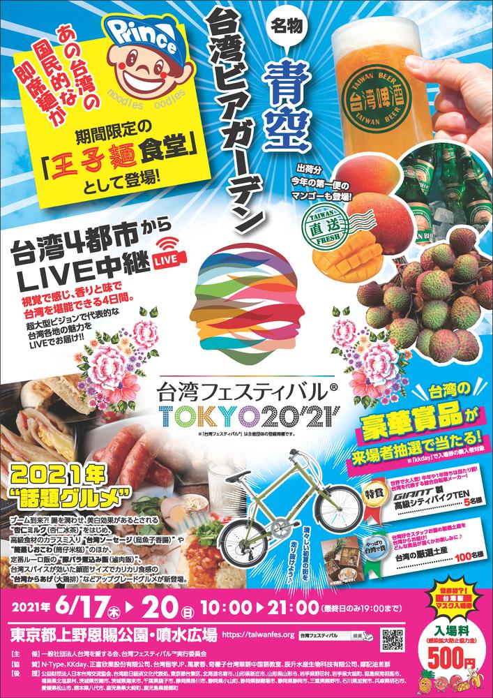 【延期】2021年6月17日(木)~ 台湾フェスティバルTOKYO2021@上野恩賜公園