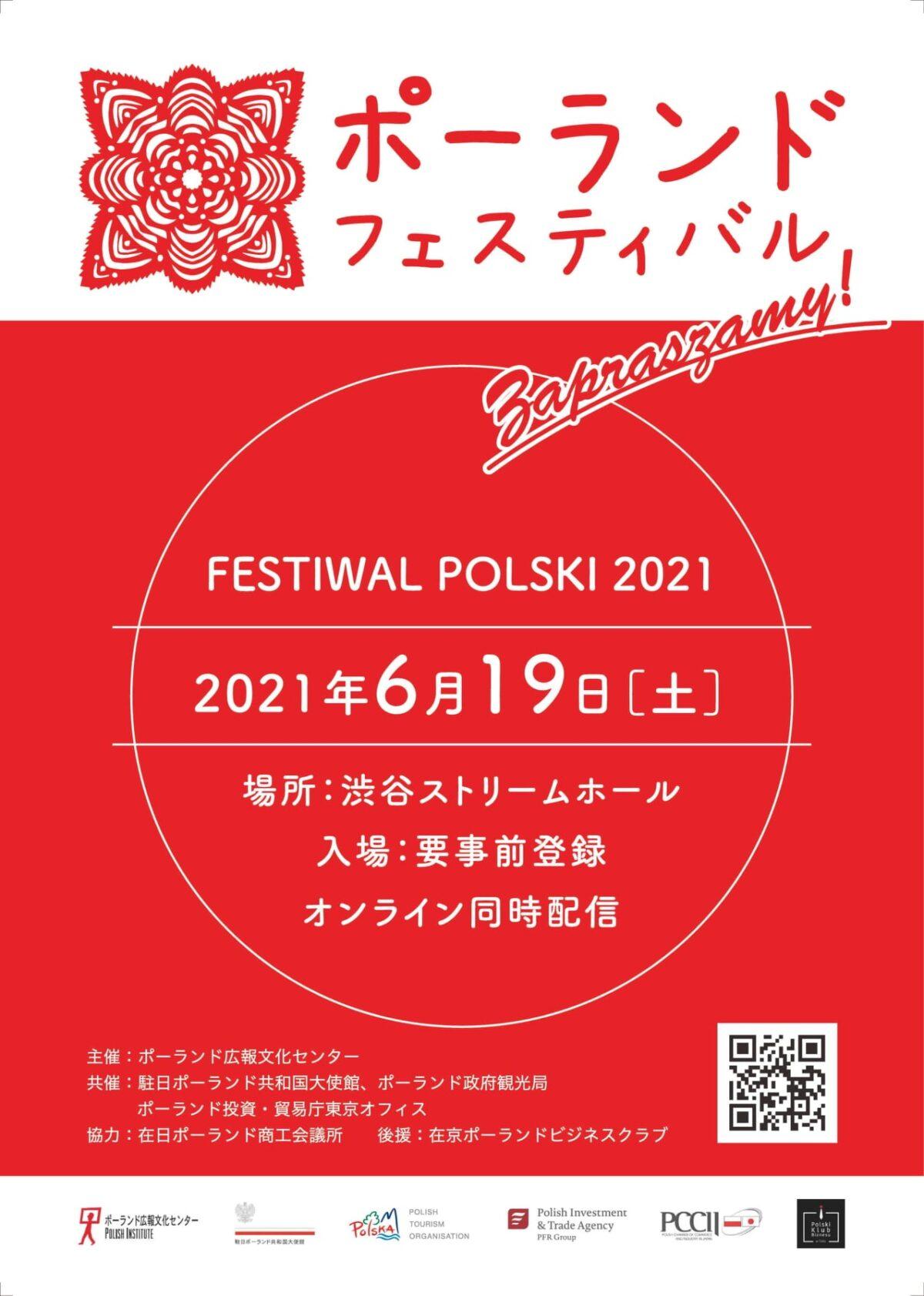 2021年6月19日(土) ポーランド・フェスティバル2021@渋谷ストリーム