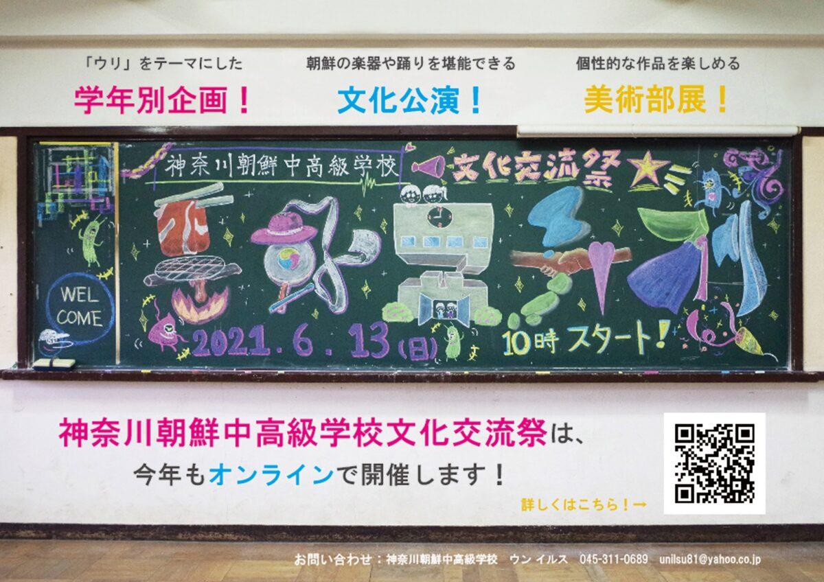 2021年6月13日(日) 神奈川朝鮮中高級学校「文化交流祭」
