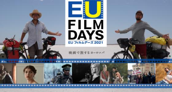 2021年6月24日(木)~ EUフィルムデーズ2021@国立映画アーカイブ