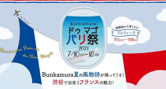 2021年7月10日(土)~ ドゥ マゴ パリ祭2021@渋谷・Bunkamura