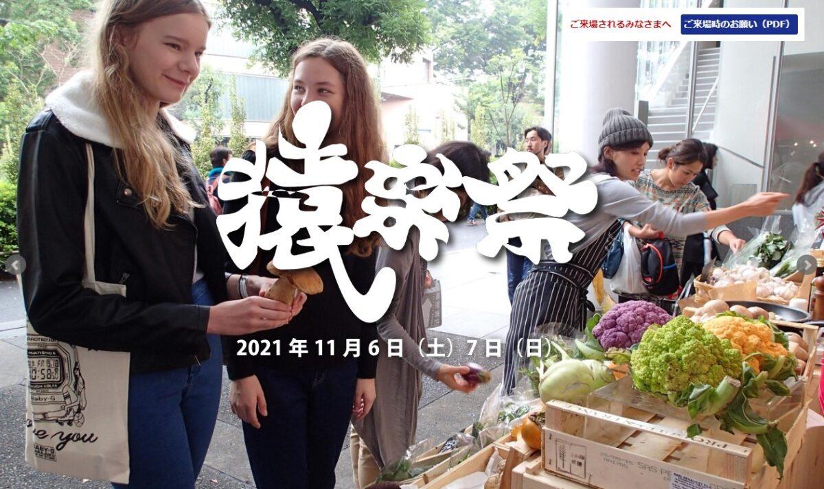 2021年11月6日(土)~ 猿楽祭@代官山ヒルサイドテラス