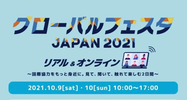 2021年10月9日(土)~グローバルフェスタJAPAN2021@東京国際フォーラム
