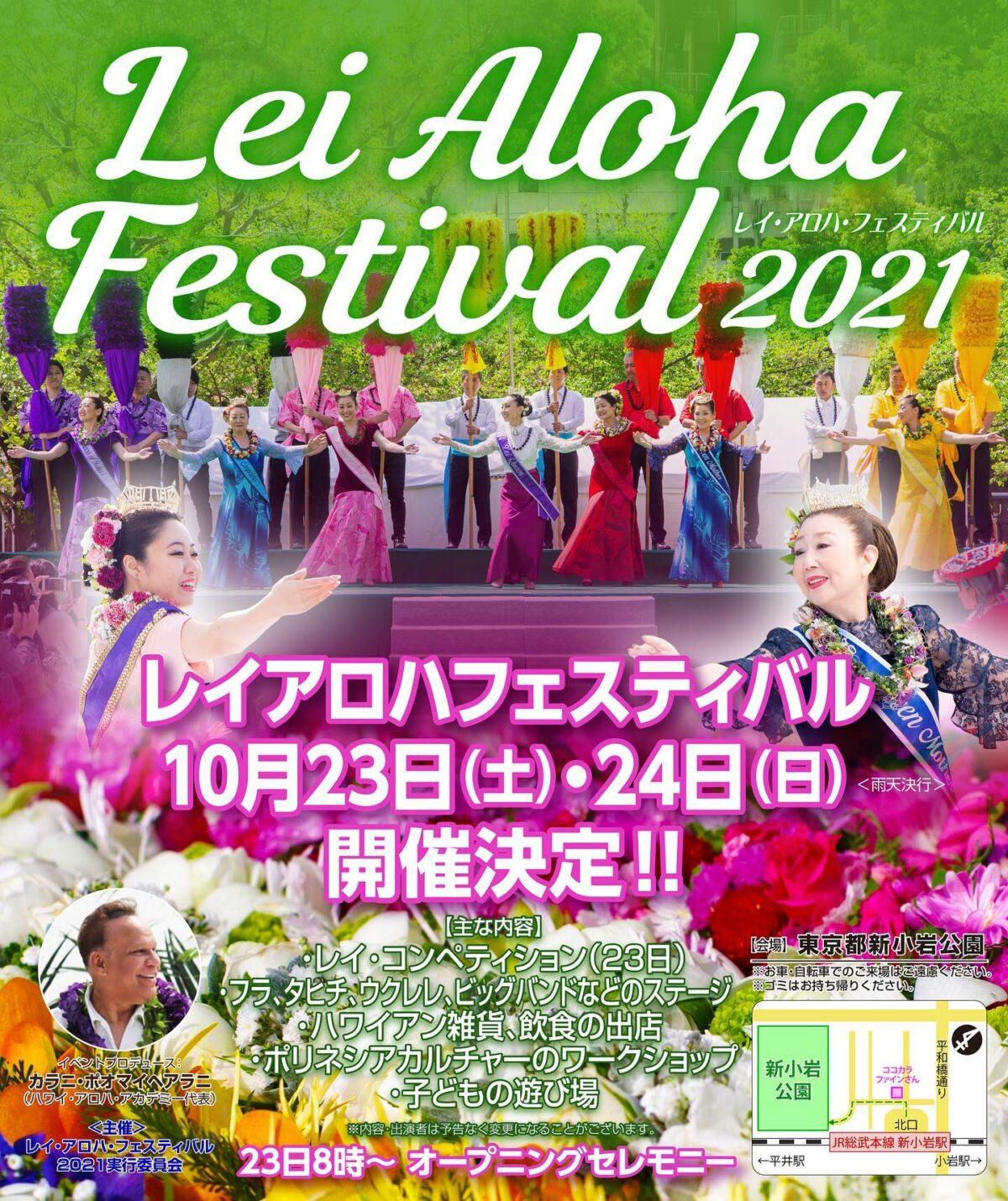 2021年10月23日(土)〜 レイアロハフェスティバル 2021@新小岩公園