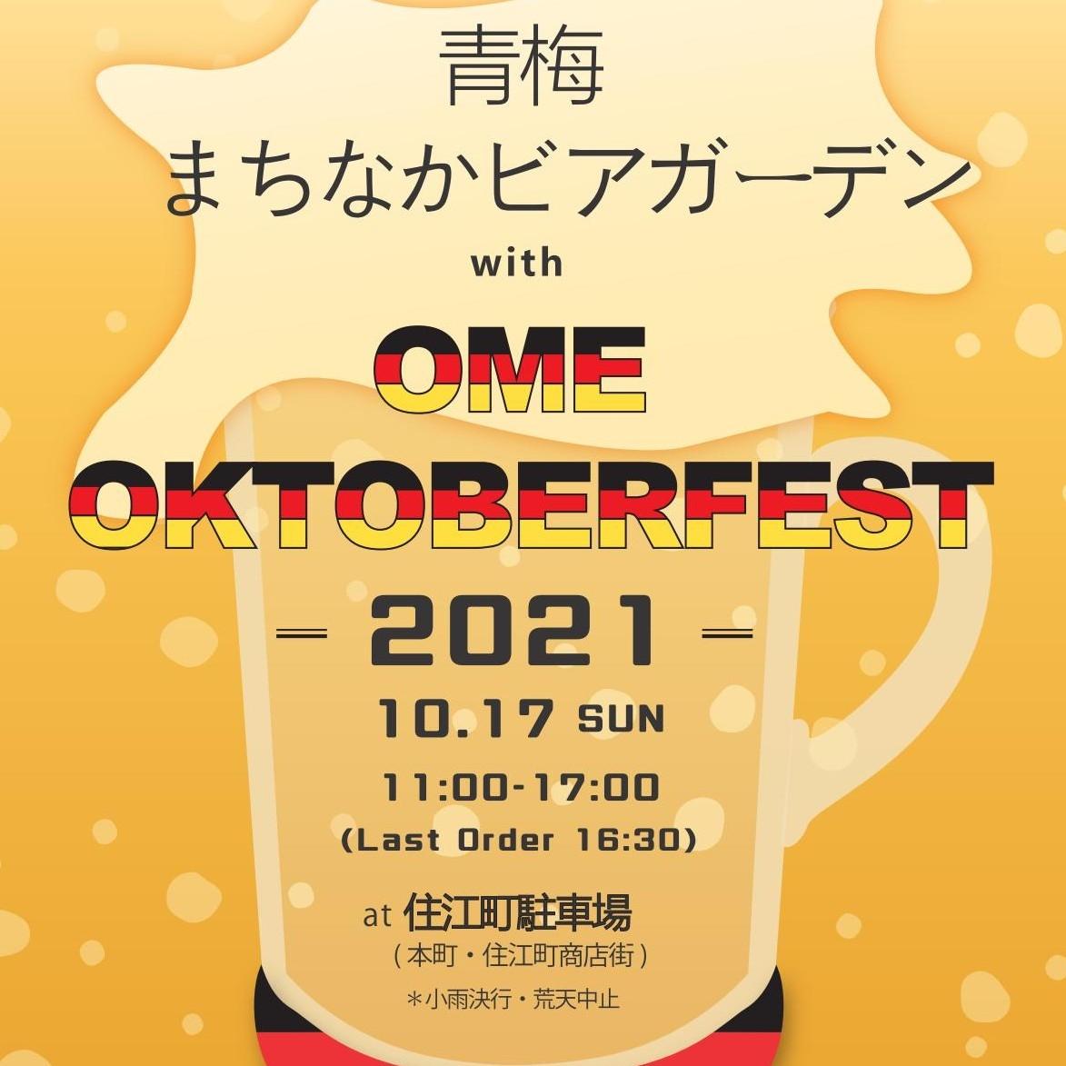 2021年10月17日(日) 青梅オクトーバフェスト ( OME OKTOBERFEST )@青梅市