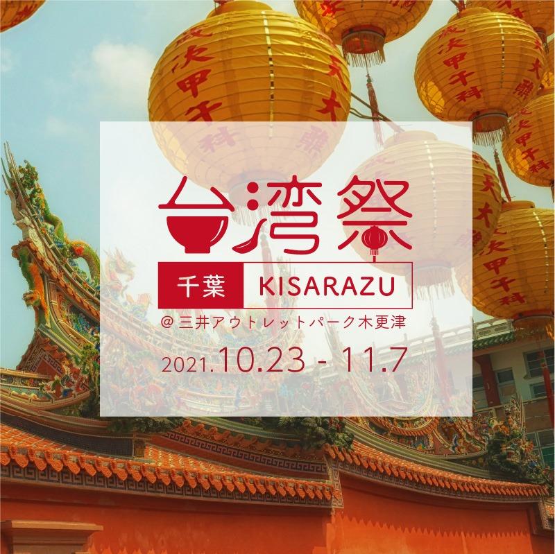 2021年10月23日(土)〜 台湾祭 in 千葉KISARAZU @ 三井アウトレットパーク木更津