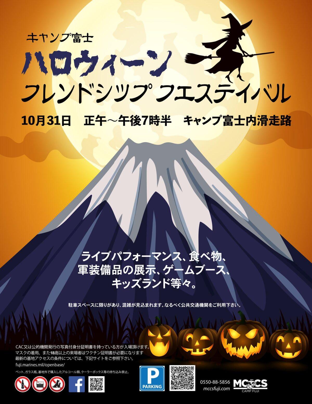 キャンプ富士