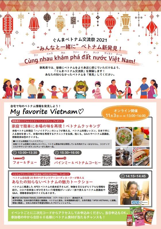 2021年11月2日(火)~ ぐんまベトナム交流祭2021@オンライン&群馬県庁