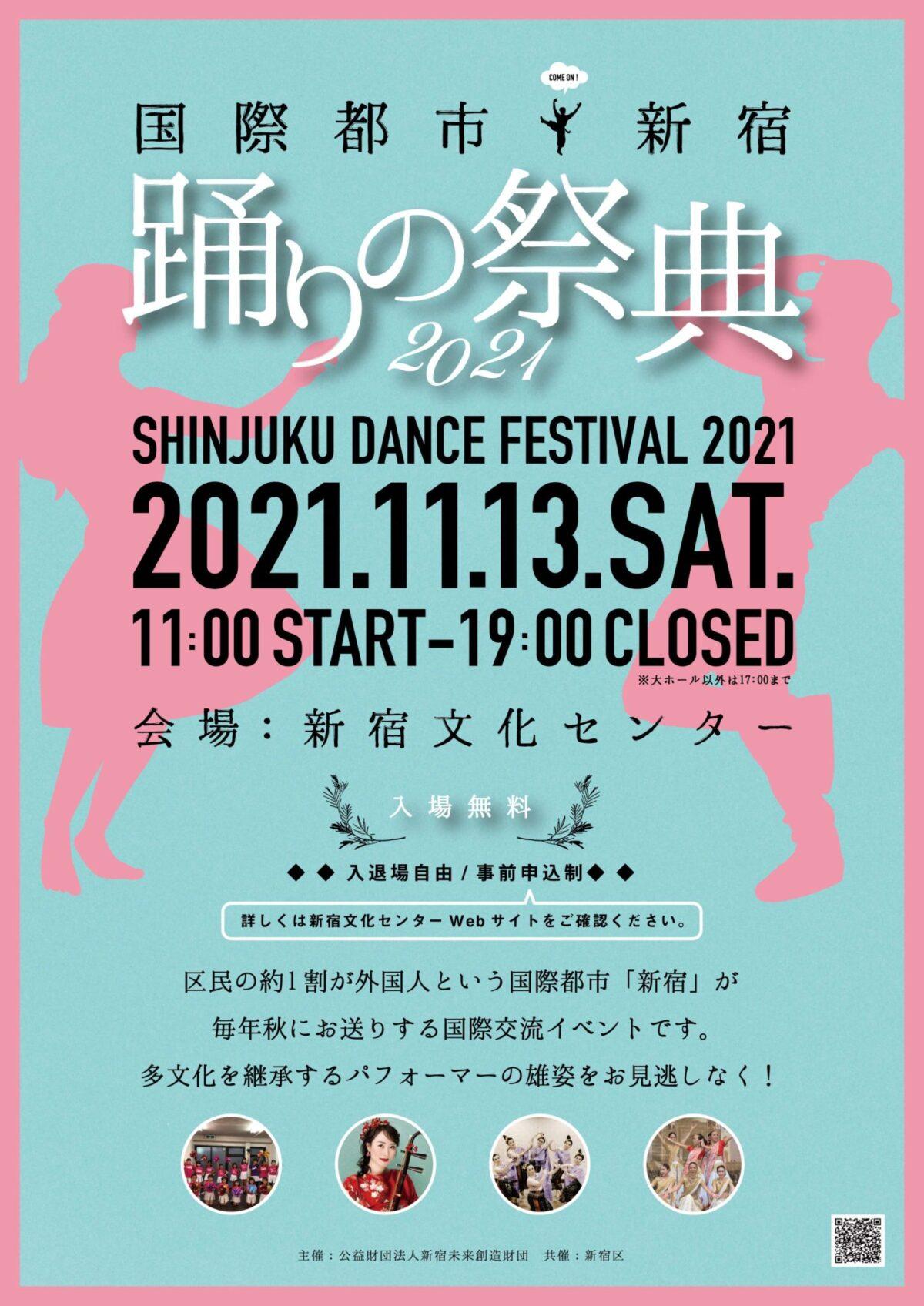 2021年11月13日(土) 国際都市新宿・踊りの祭典2021@新宿文化センター