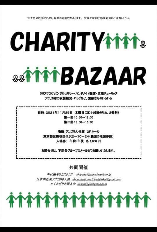 2021年11月25日(木)  日本中近東アフリカ人会 「 チャリティバザー 」@ アンゴラ大使館